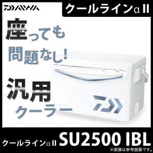 【数量限定】 ダイワ クーラーボックス クールラインα II (SU 2500) (カラー:アイスブ...