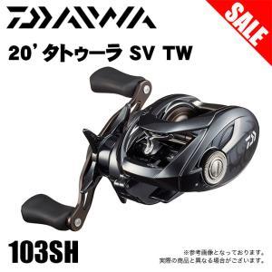 【いまトク!エントリーで最大30%相当】ダイワ 20 タトゥーラ SV TW 103SH (右ハンドル) 2020年モデル/ベイトキャスティングリール /(5)
