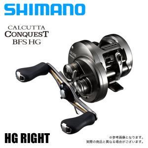 シマノ 17 カルカッタ コンクエスト BFS HG RIGHT (右ハンドル) (2017年モデル...