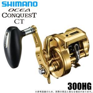 シマノ オシアコンクエストCT  300HG (右ハンドル) 2018年モデル (ベイトリール) /...