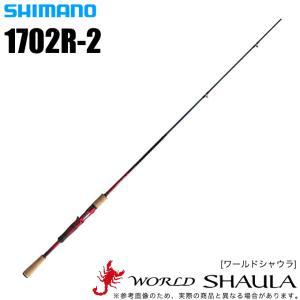シマノ ワールドシャウラ 1702R-2 (ベイトモデル) 2018年モデル(5)