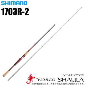 【いまトク!エントリーで最大30%相当】シマノ ワールドシャウラ 1703R-2 (ベイトモデル) ...