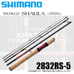 【予約商品】シマノ ワールドシャウラ ドリームツアーエディション 2832RS-5 (5ピース/スピ...