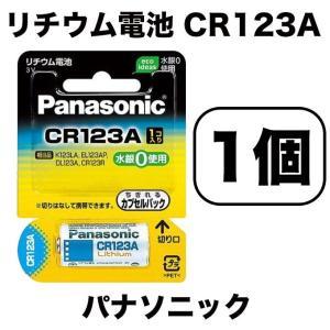 パナソニック カメラ用リチウム電池 3V CR123A / CR123AW (1個入)/【メール便配...