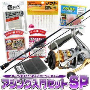 アジング入門セットSP【代引き決済不可】(5)