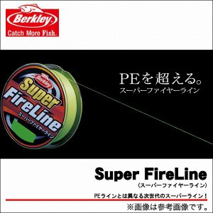 【取り寄せ商品】 バークレイ スーパーファイヤーライン (1200m)(1号〜2号)|f-marunishi