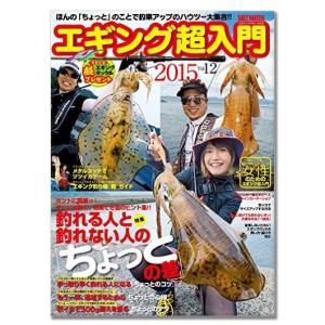 (3)エギング超入門2015 Vol.12  (SALT WATER別冊) 【メール便配送可】|f-marunishi