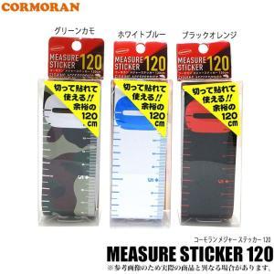 コーモラン メジャー ステッカー 120 【メール便配送可】(3)
