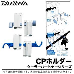 ダイワ CPホルダー(クーラーパートナーシリーズ )【メール便配送可】(5)