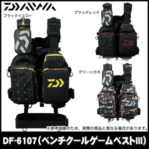 【送料無料】ダイワ ベンチクールゲームベスト3 (DF-61...