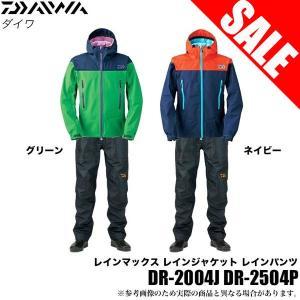 カジュアルデザインの本格派レインジャケット&パンツセット。  【注意事項】 DR-2004J レイン...
