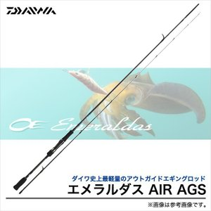 (5) ダイワ エメラルダス AIR AGS (74MH) ...
