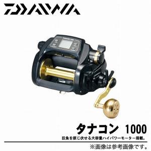 ダイワ タナコン 1000   (右ハンドル)(電動リール)...