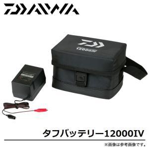 【いまトク!エントリーで最大30%相当】【取り寄せ商品】ダイワ タフバッテリー12000IV(C)