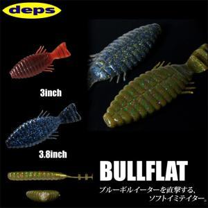 デプス ブルフラット (BULLFLAT) 3.8インチ (6本入り) 【メール便配送可】/(5)