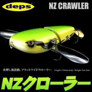 (3)デプス NZクローラー