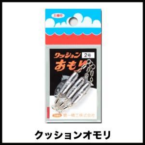 第一精工 クッションオモリ 【メール便配送可】|f-marunishi