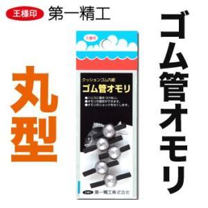 第一精工 ゴム管オモリ (丸型) 【メール便配送可】|f-marunishi