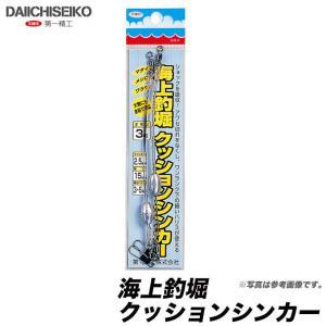 第一精工 海上釣堀 クッションシンカー 【メール便配送可】|f-marunishi