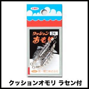 第一精工 クッションオモリ(ラセン付) 【メール便配送可】|f-marunishi