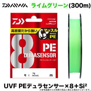 ダイワ UVF PEデュラセンサー ×8 +Si2 (ライムグリーン/300m) 8本撚りPEライン【メール便配送可】/ (5)|つり具のマルニシ PayPayモール店
