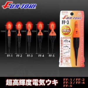 冨士灯器 FF-1/2/3/4/5 超高輝度 電気ウキ 【メール便配送可】|f-marunishi