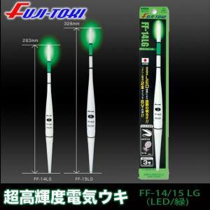 冨士灯器 FF-14 LG(LED・緑) 超高輝度 電気ウキ|f-marunishi