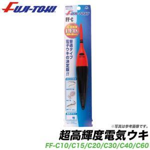 冨士灯器 FF-C10/C15/C20/C30/C40/C60 超高輝度 電気ウキ 【メール便配送可】|f-marunishi