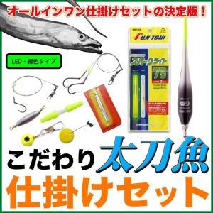 (5) 冨士灯器 こだわり太刀魚 仕掛け セット(タイプ:N3LG)(自立電気ウキ3号・緑) 【メール便配送可】|f-marunishi