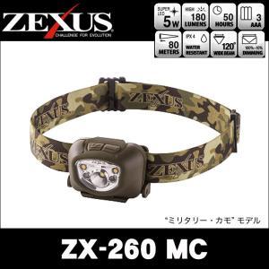 (5) 冨士灯器 ゼクサス LEDヘッドライト (ZX-260 MC)|f-marunishi