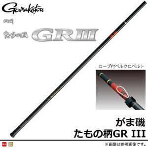 (2)がまかつ がま磯 たもの柄GR III (5.0m)