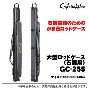 【取り寄せ商品】 がまかつ 大型ロッドケース(石鯛用) GC-255