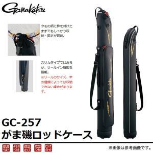 【取り寄せ商品】がまかつ がま磯 ロッドケース(GC-257)(カラー:ブラック×ゴールド)(2016年モデル)