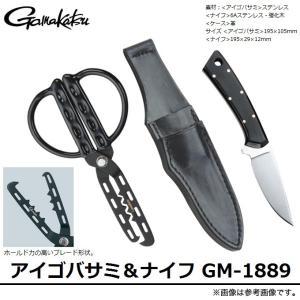 【取り寄せ商品】がまかつ アイゴバサミ&ナイフ(GM-1889)