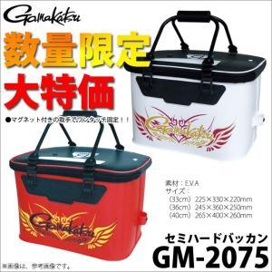 (5)【目玉商品】 がまかつ セミハードバッカン(GM-2075)(40cm)