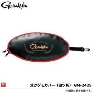 【取り寄せ商品】がまかつ 受けダモカバー(四ツ折)(GM-2425)(2015年モデル)