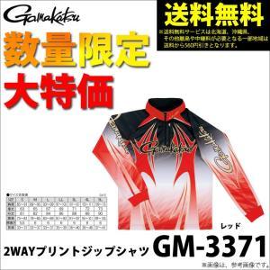 【エントリーでポイント10倍】 (5)【数量限定!57%FF】【送料無料】がまかつ 2WAYプリントジップシャツ(GM-3371)(カラー:レッド)