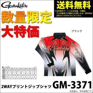 【エントリーでポイント10倍】 (5)【数量限定!57%OFF】【送料無料】がまかつ 2WAYプリントジップシャツ(GM-3371)(カラー:ブラック)