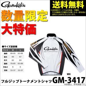 【エントリーでポイント10倍】 (6)(7)【数量限定】【送料無料】がまかつ フルジップトーナメントシャツ(GM-3417)(カラー:ホワイト)