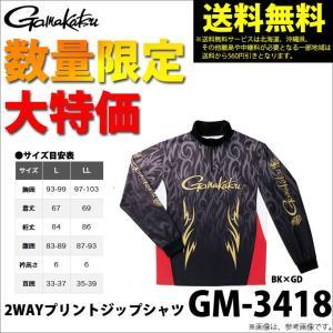 【エントリーでポイント10倍】 (6)(7)【数量限定】【送料無料】がまかつ 2WAYプリントジップシャツ(GM-3418)(カラー:ブラック×ゴールド)