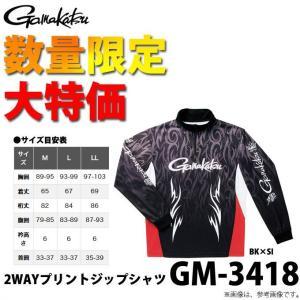 【エントリーでポイント10倍】 (6)(7)【数量限定】【送料無料】がまかつ 2WAYプリントジップシャツ(GM-3418)(カラー:ブラック×シルバー)