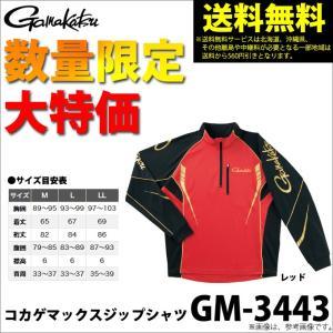 (6)(7)【数量限定】【送料無料】がまかつ コカゲ マックス ジップシャツ(GM-3443)(カラー:レッド)