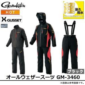 【取り寄せ商品】 がまかつ オールウェザースーツ(GM-3460)(カラー:ブラック)(2016年モデル)