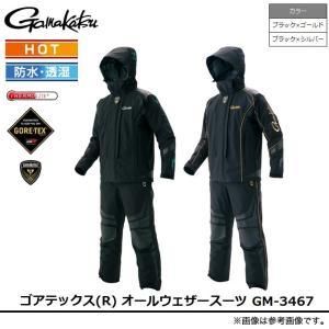 【取り寄せ商品】 がまかつ ゴアテックス(R)オールウェザースーツ (GM-3467)(カラー:ブラック×ゴールド)(2016年モデル)