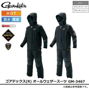 【取り寄せ商品】 がまかつ ゴアテックス(R)オールウェザースーツ (GM-3467)(カラー:ブラック×シルバー)(2016年モデル)