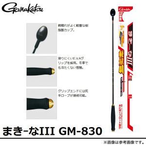 (2)【取り寄せ商品】がまかつ まきーな3(GM-830)(サイズ:750)