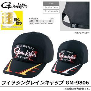 (2) 【取り寄せ商品】がまかつ フィッシングレインキャップ(GM-9806)(2016年モデル)