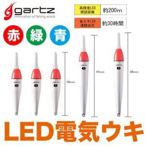ガルツ LED電気ウキ (3色切替点灯]) 【メール便配送可】|f-marunishi