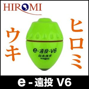 HIROMI (ヒロミ産業) e-遠投 V6 電気ウキ|f-marunishi