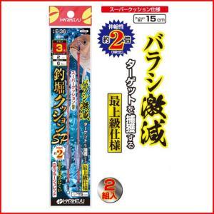 ハリミツ 釣堀クッションSP (E-36) クッションシンカー 【メール便配送可】|f-marunishi